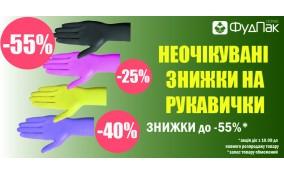НЕБЫВАЛЫЕ СКИДКИ НА ПЕРЧАТКИ ДО -55%