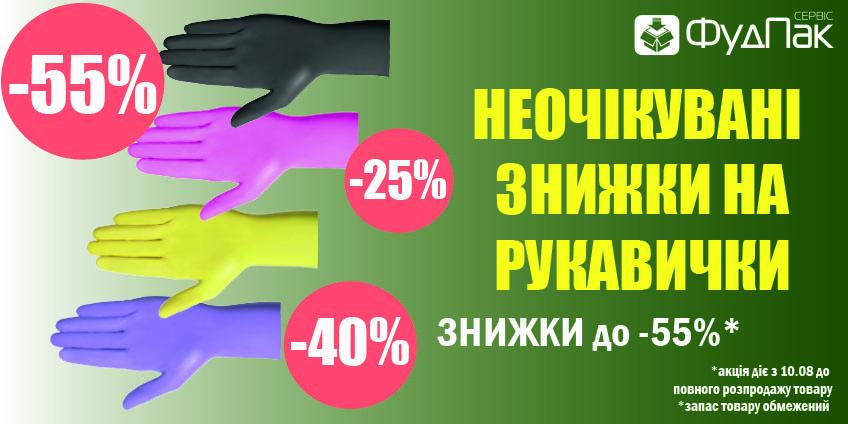 НЕОЧІКУВАНІ ЗНИЖКИ НА РУКАВИЧКИ ДО -55%