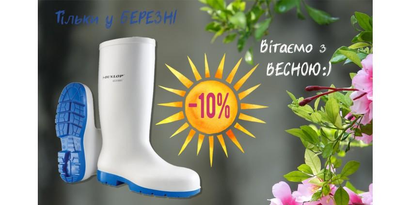 Знижка -10% на взуття Dunlop