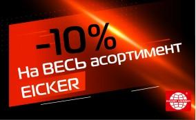 Акція -10% на всю продукцію Eicker