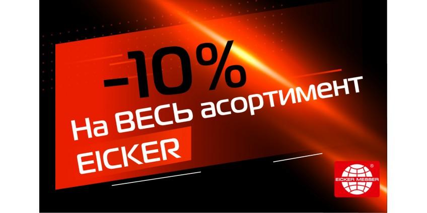 Акция -10% на всю продукцию Eicker