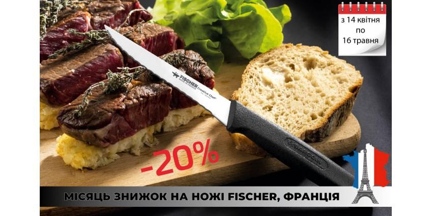 Правила участі в акції «Знижка -20% на ножі Fischer»