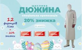 При купівлі 12 фартухів Lima Manulatex знижка -20%