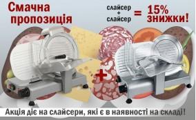 Акция«При покупке 2-х слайсеров RGV, 15% скидки на каждый!»