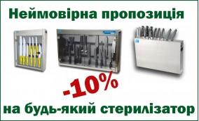 Скидка -10% на все стерилизаторы для ножей