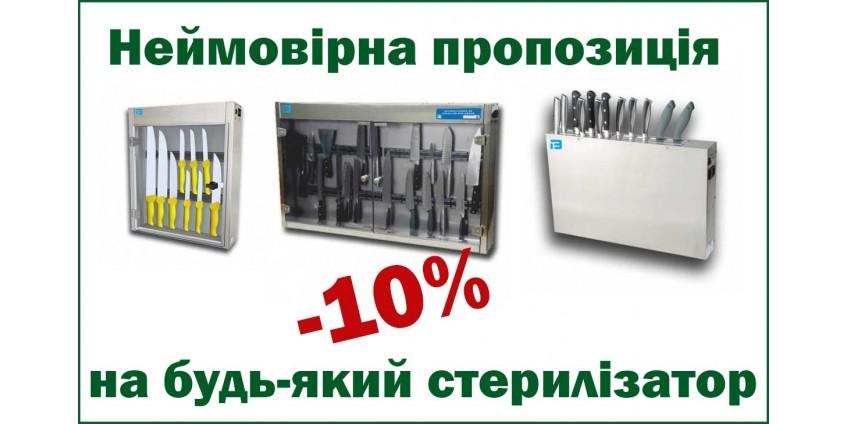 Знижка -10% на всі стерилізатори для ножів