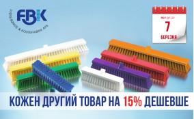 Знижка на кожну другу позицію FBK -15%