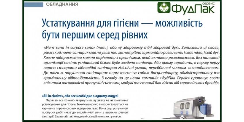 Гігієна на підприємствах харчової промисловості