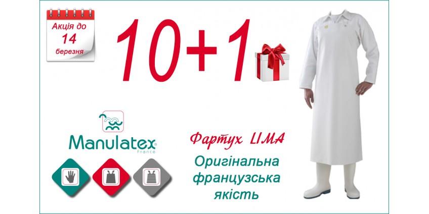 Акція 10+1 на фартухи Manulatex Lima