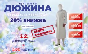 При покупке 12 фартуков Lima Manulatex скидка -20%