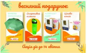 Отримай подарунок при купівлі від 1000 грн