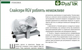 Слайсери RGV роблять неможливе