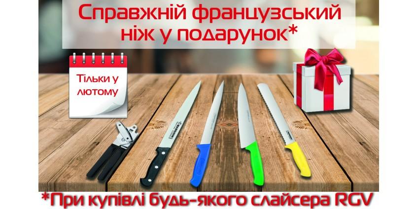 Покупай слайсер RGV и получи нож Fischer в подарок