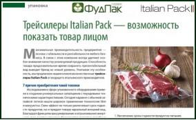Трейсилеры Italian Pack - возможность показать товар лицом