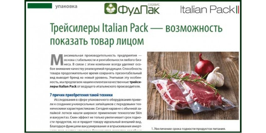 Трейсилери Italian Pack-можливість показати товар обличчям