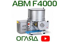 ABM F4000 | Відеоогляд