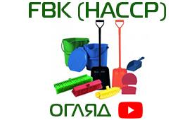Прибиральний інвентар FBK