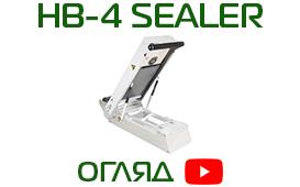 Пристрій для запаювання контейнерів HB-4 Sealer | Відеоогляд