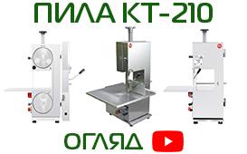 Стрічкова пила КТ-210 | Відеоогляд