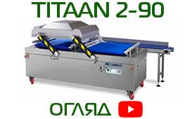 Henkelman Titaan 2-90 | Відеоогляд