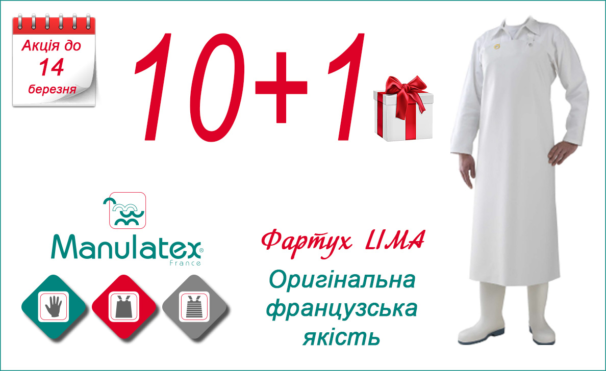 Акция 10+1 на фартуки Manulatex Lima